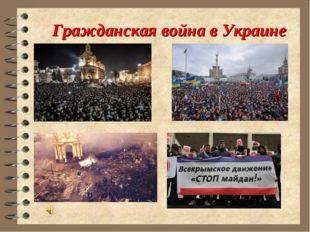 Гражданская война в Украине