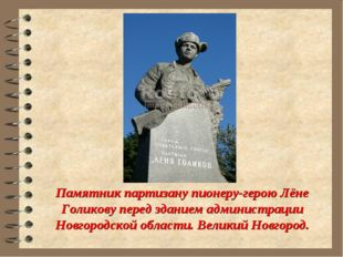 Памятник партизану пионеру-герою Лёне Голикову перед зданием администрации Но