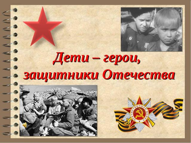 Дети – герои, защитники Отечества