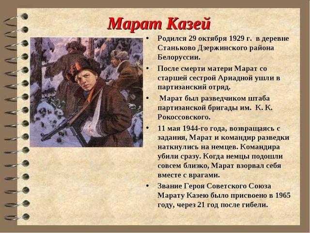 Марат Казей Родился 29 октября 1929 г. в деревне Станьково Дзержинского район...