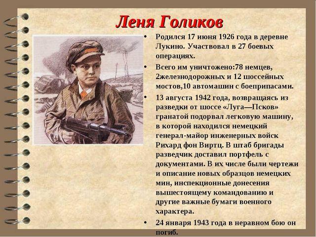 Леня Голиков Родился 17 июня 1926 года в деревне Лукино. Участвовал в 27 боев...