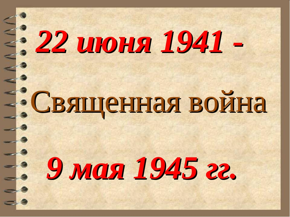 22 июня 1941 - Священная война 9 мая 1945 гг.