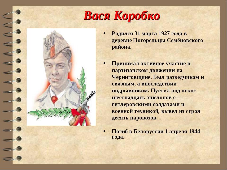 Родился 31 марта 1927 года в деревне Погорельцы Семёновского района. Принимал...