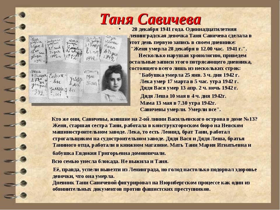 Таня Савичева 28 декабря 1941 года. Одиннадцатилетняя ленинградская девочка...