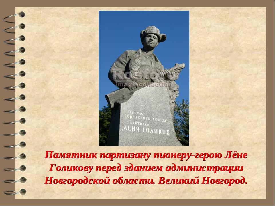 Памятник партизану пионеру-герою Лёне Голикову перед зданием администрации Но...