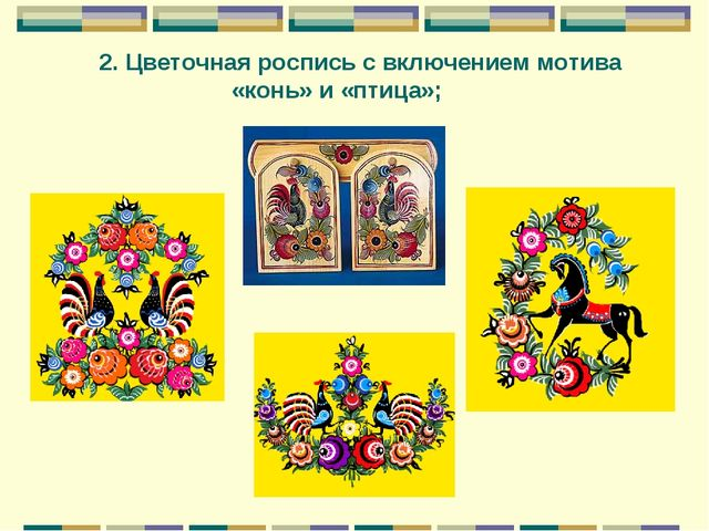 2. Цветочная роспись с включением мотива «конь» и «птица»;
