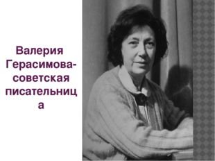 Валерия Герасимова-советская писательница