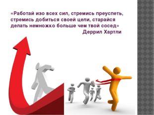 «Работай изо всех сил, стремись преуспеть, стремись добиться своей цели, стар