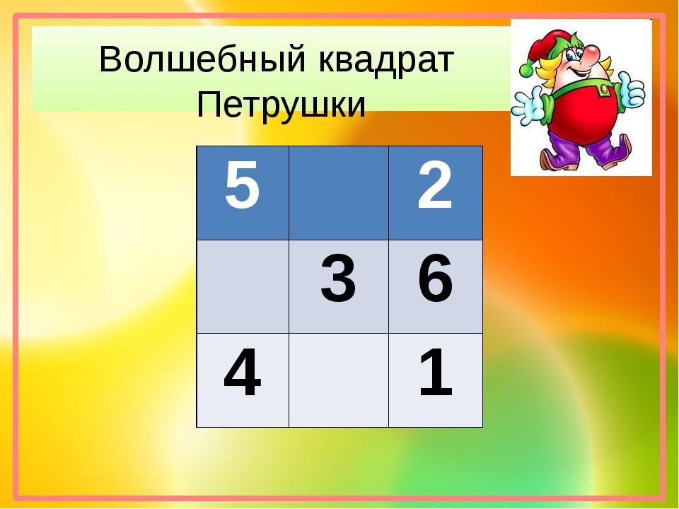 Волшебный квадрат Петрушки 5  2  3 6 4  1