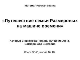 Математическая сказка «Путешествие семьи Размеровых на машине времени» Авторы