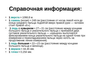 Справочная информация: 1 верста ≈ 1066,8м. 1 сажень (косая) ≈ 248 см (рассто
