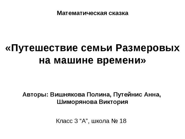 Математическая сказка «Путешествие семьи Размеровых на машине времени» Авторы...