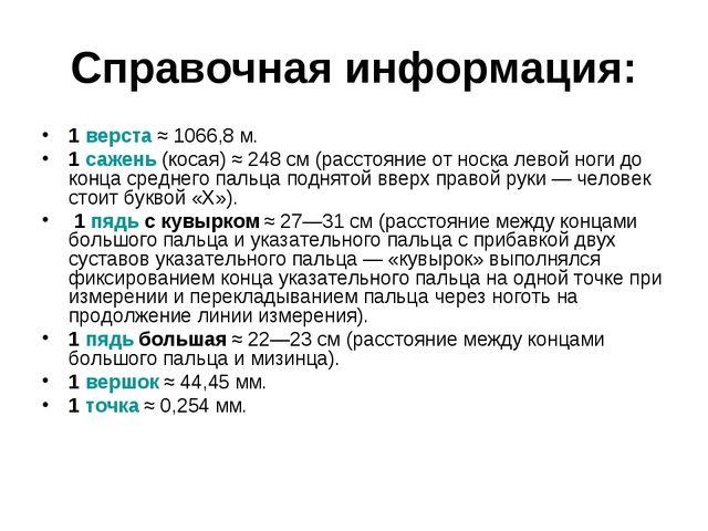 Справочная информация: 1 верста ≈ 1066,8м. 1 сажень (косая) ≈ 248 см (рассто...