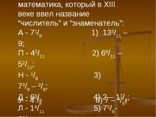 Решите примеры и расшифруйте фамилию греческого монаха, ученого-математика, к