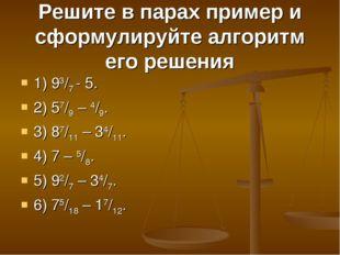 Решите в парах пример и сформулируйте алгоритм его решения 1) 93/7- 5. 2) 57