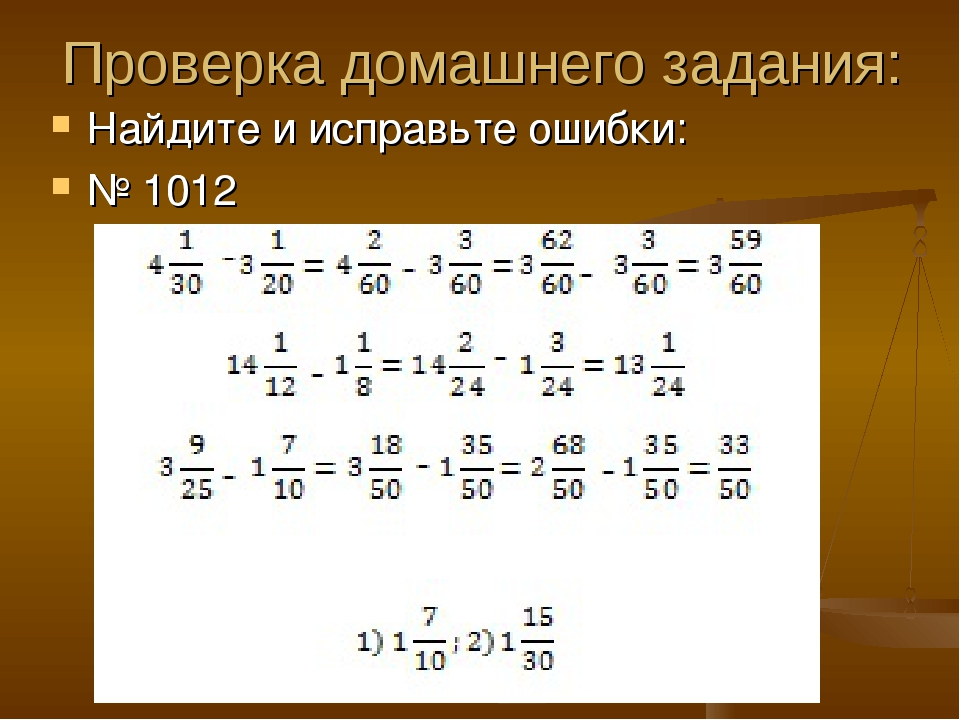 Проверка домашнего задания: Найдите и исправьте ошибки: № 1012 Найдите и испр...