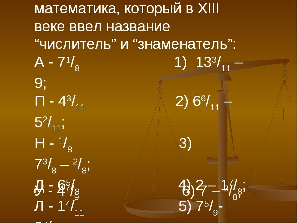 Решите примеры и расшифруйте фамилию греческого монаха, ученого-математика, к...