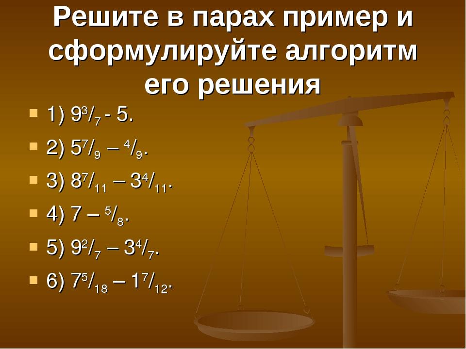 Решите в парах пример и сформулируйте алгоритм его решения 1) 93/7- 5. 2) 57...