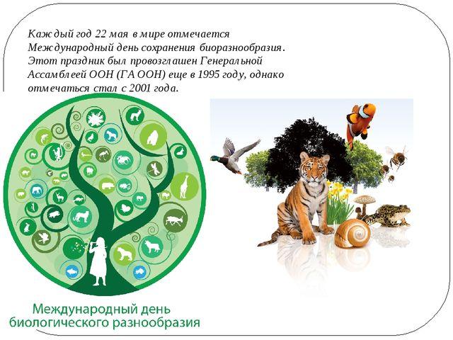 Каждый год 22 мая в мире отмечается Международный день сохранения биоразнообр...