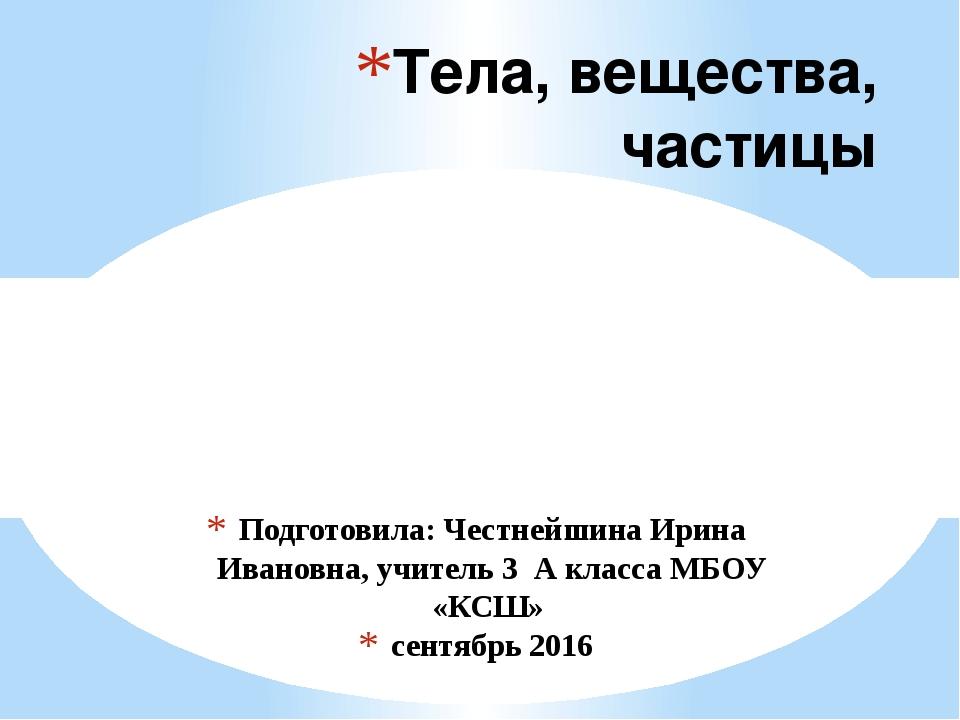 Подготовила: Честнейшина Ирина Ивановна, учитель 3 А класса МБОУ «КСШ» сентяб...