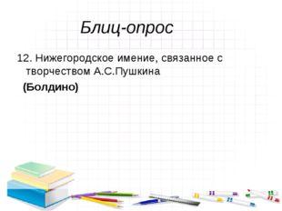 Блиц-опрос 12. Нижегородское имение, связанное с творчеством А.С.Пушкина (Бол