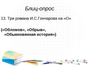 Блиц-опрос 13. Три романа И.С.Гончарова на «О» («Обломов», «Обрыв», «Обыкнове