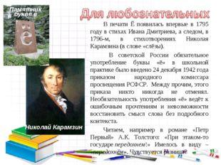 В печати Ё появилась впервые в 1795 году в стихах Ивана Дмитриева, а следом,