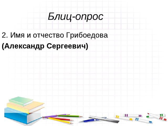 Блиц-опрос 2. Имя и отчество Грибоедова (Александр Сергеевич)