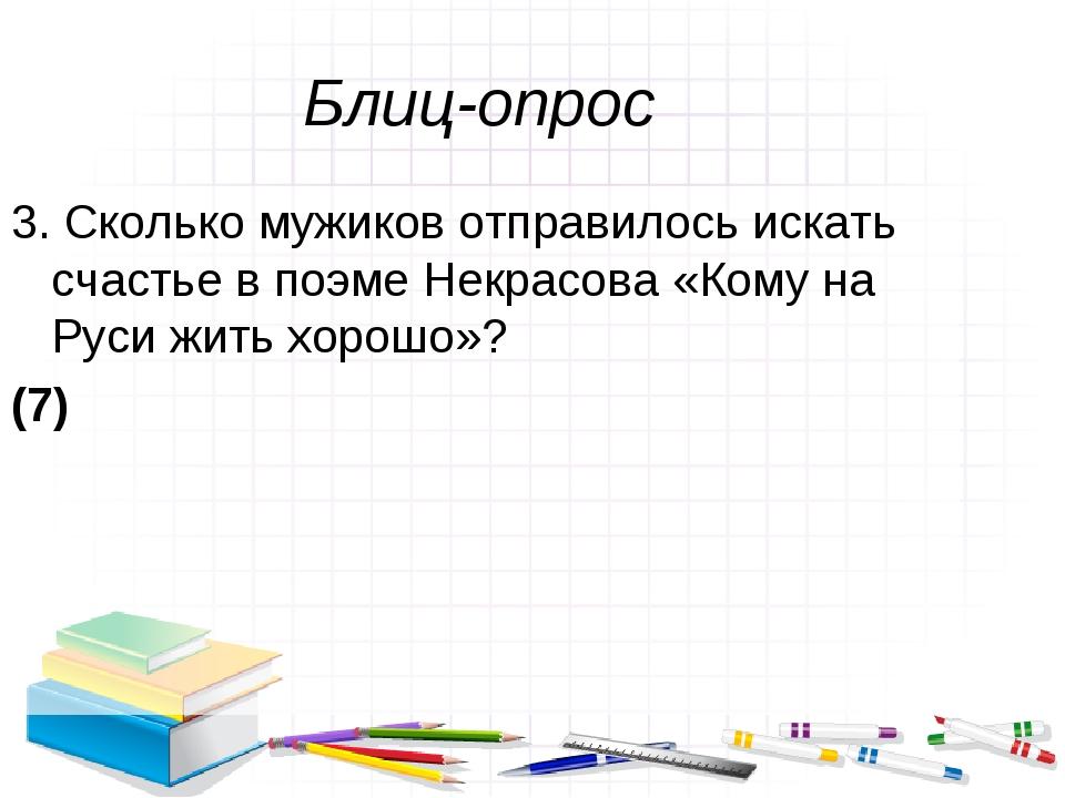Блиц-опрос 3. Сколько мужиков отправилось искать счастье в поэме Некрасова «К...