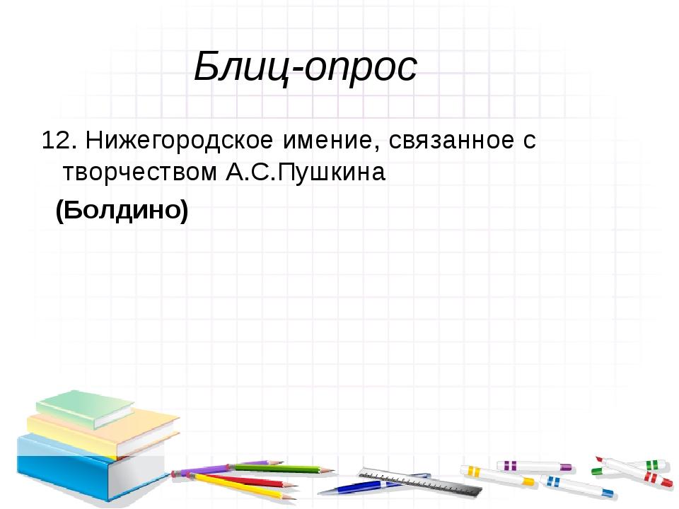 Блиц-опрос 12. Нижегородское имение, связанное с творчеством А.С.Пушкина (Бол...