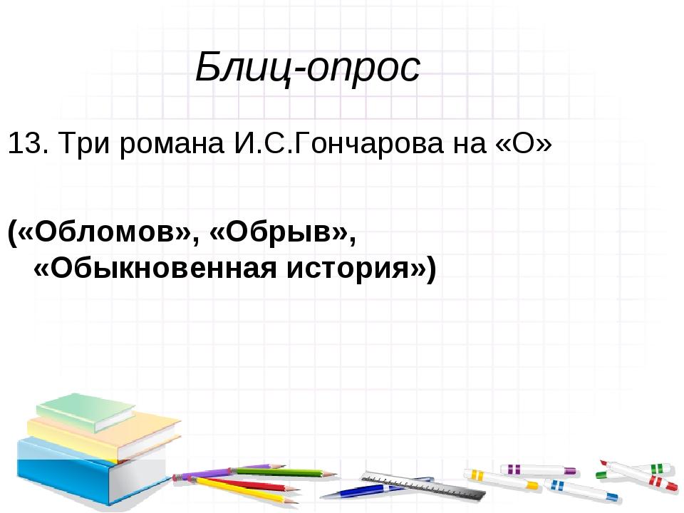 Блиц-опрос 13. Три романа И.С.Гончарова на «О» («Обломов», «Обрыв», «Обыкнове...