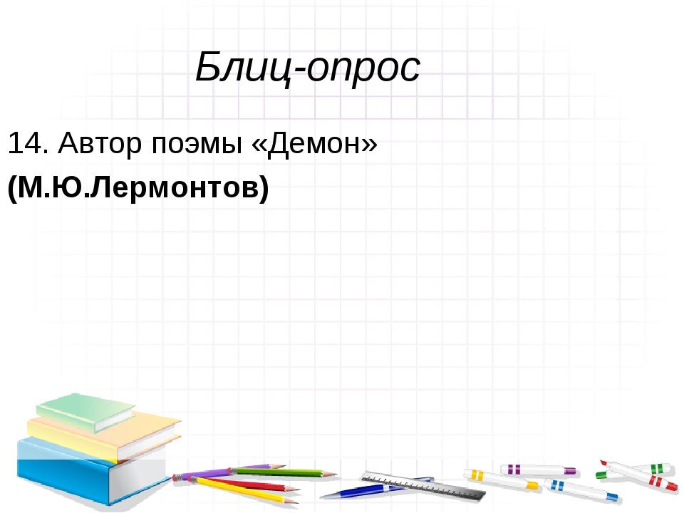 Блиц-опрос 14. Автор поэмы «Демон» (М.Ю.Лермонтов)