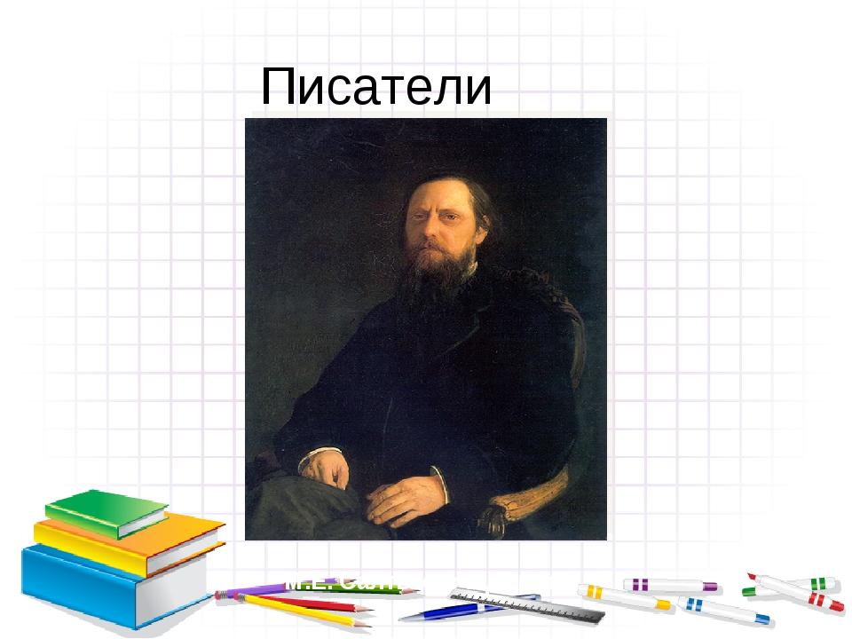 Писатели М.Е. Салтыков-Щедрин