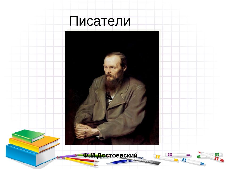 Писатели Ф.М.Достоевский