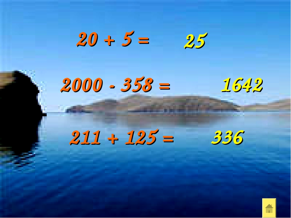 20 + 5 = 211 + 125 = 2000 - 358 = 25 1642 336