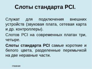 Слоты стандарта PCI Express. Стандарт PCI-E разрешает несколько видов разъем