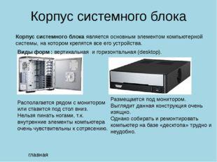 ЭЛТ - монитор Монитор с электронно-лучевой трубкой. Принцип формирования сигн