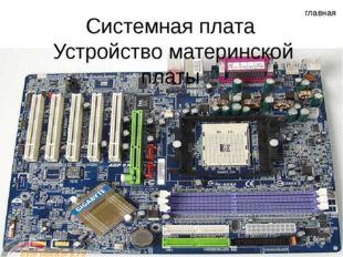 Плоттер используют для вывода сложных и широкоформатных графических объектов.
