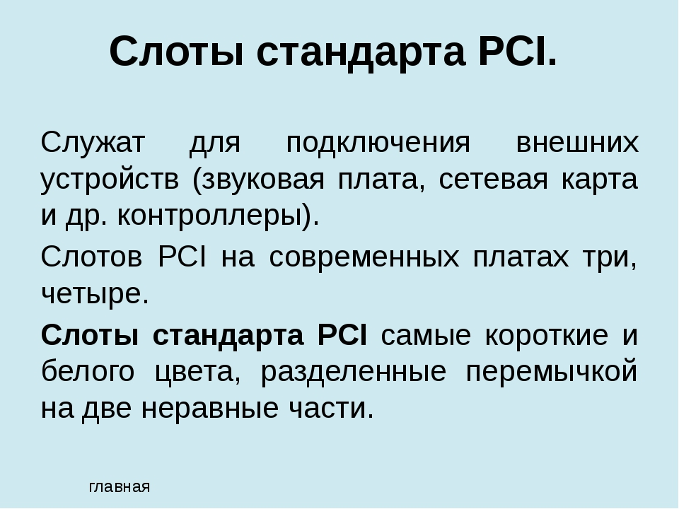 Слоты стандарта PCI Express. Стандарт PCI-E разрешает несколько видов разъем...