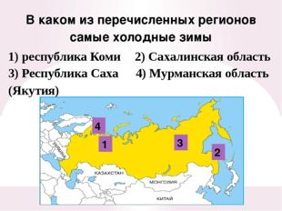 В каком из перечисленных регионов самые холодные зимы 2) Сахалинская область