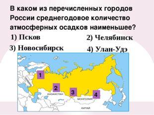 В каком из перечисленных городов России среднегодовое количество атмосферных