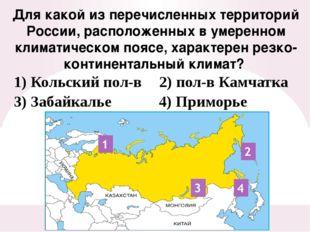 Для какой из перечисленных территорий России, расположенных в умеренном клима
