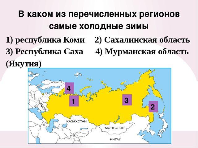 В каком из перечисленных регионов самые холодные зимы 2) Сахалинская область...