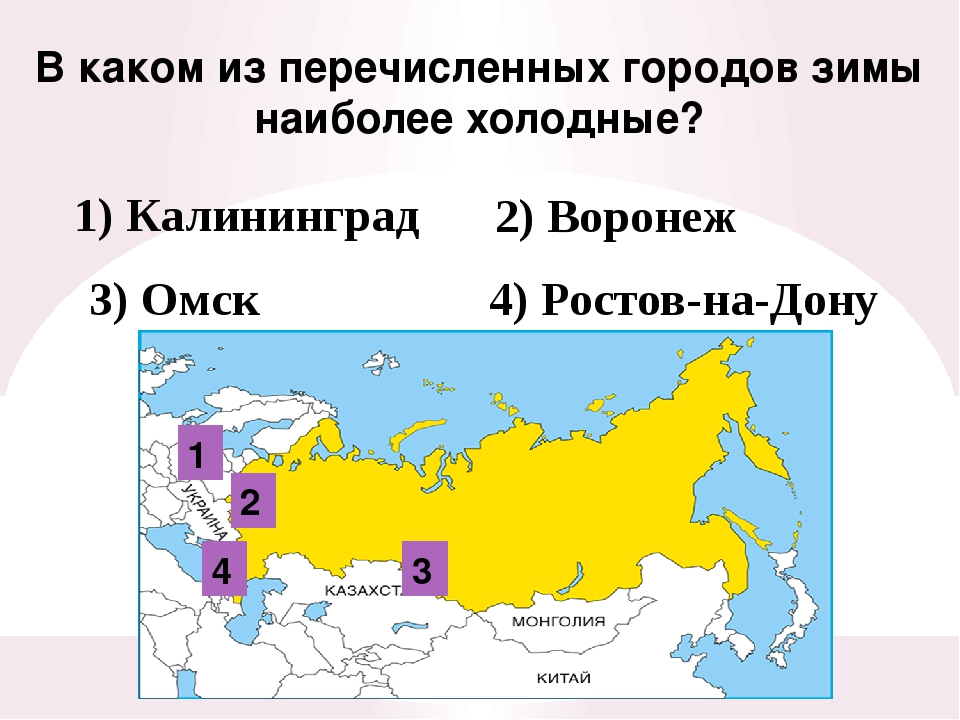 В каком из перечисленных городов зимы наиболее холодные? 1) Калининград 2) Во...