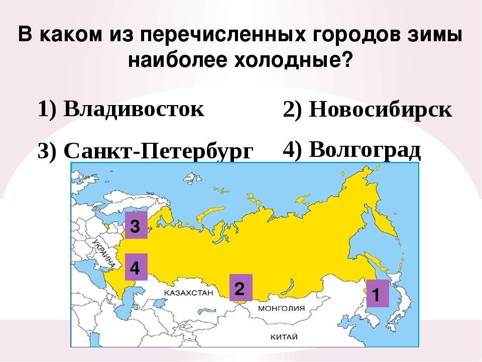 В каком из перечисленных городов зимы наиболее холодные? 1) Владивосток 2) Но...