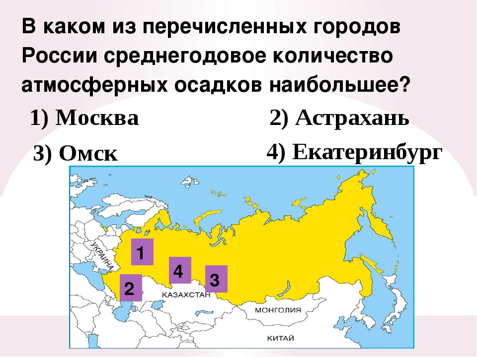 В каком из перечисленных городов России среднегодовое количество атмосферных...