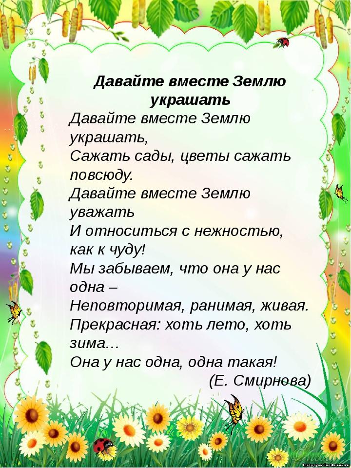 Стих давайте вместе землю украшать