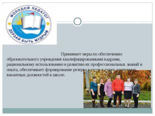 Принимает меры по обеспечению образовательного учреждения квалифицированными