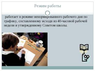 Режим работы работает в режиме ненормированного рабочего дня по графику, сост