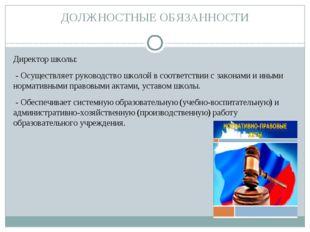 ДОЛЖНОСТНЫЕ ОБЯЗАННОСТИ Директор школы: - Осуществляет руководство школой в с